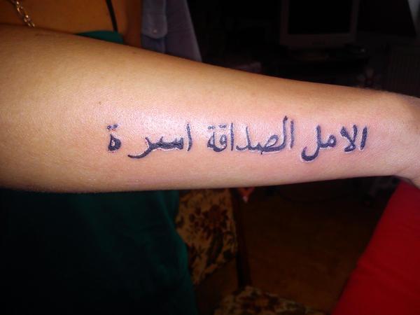 arabic letters tattoo by jokerspalace on deviantart