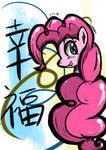 -Pinkie Pie-