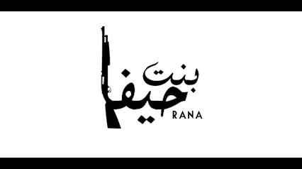 Bent heifa by Al3Xandraa