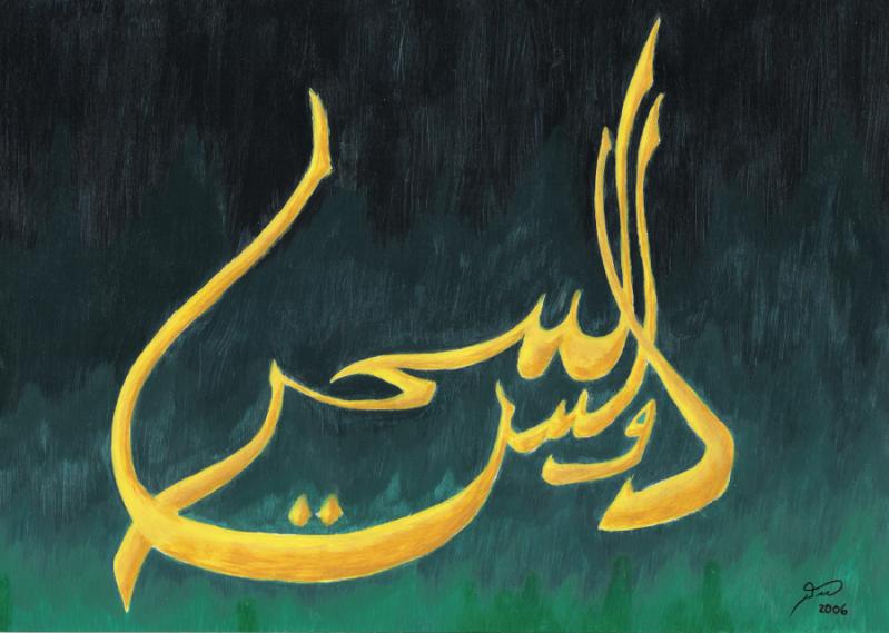 Alhamdulillah Calligraphy By Shoair Deviantart – Fondos de Pantalla