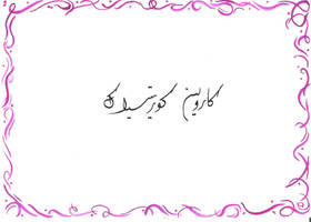 Caroline in Diwani-Calligraphy