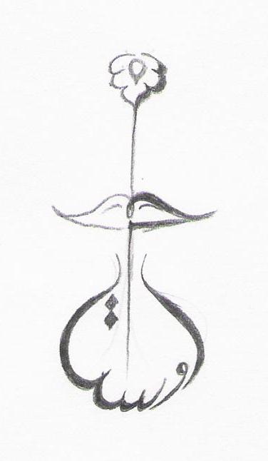 Flower Calligraphy By Sdoost On Deviantart