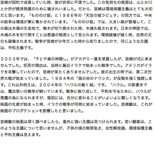 Economic analysis of hayao miyazakis spirited away