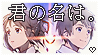 Kimi no na wa / Your Name stamp by Through-the-Lightx