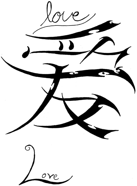 love symbol tattoo sync style by sharktoz on deviantart