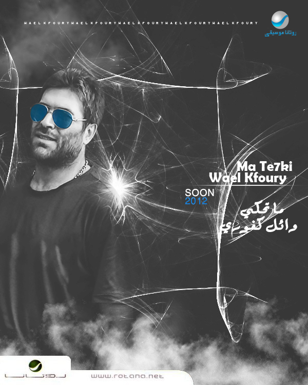 Wael Kfoury Tour