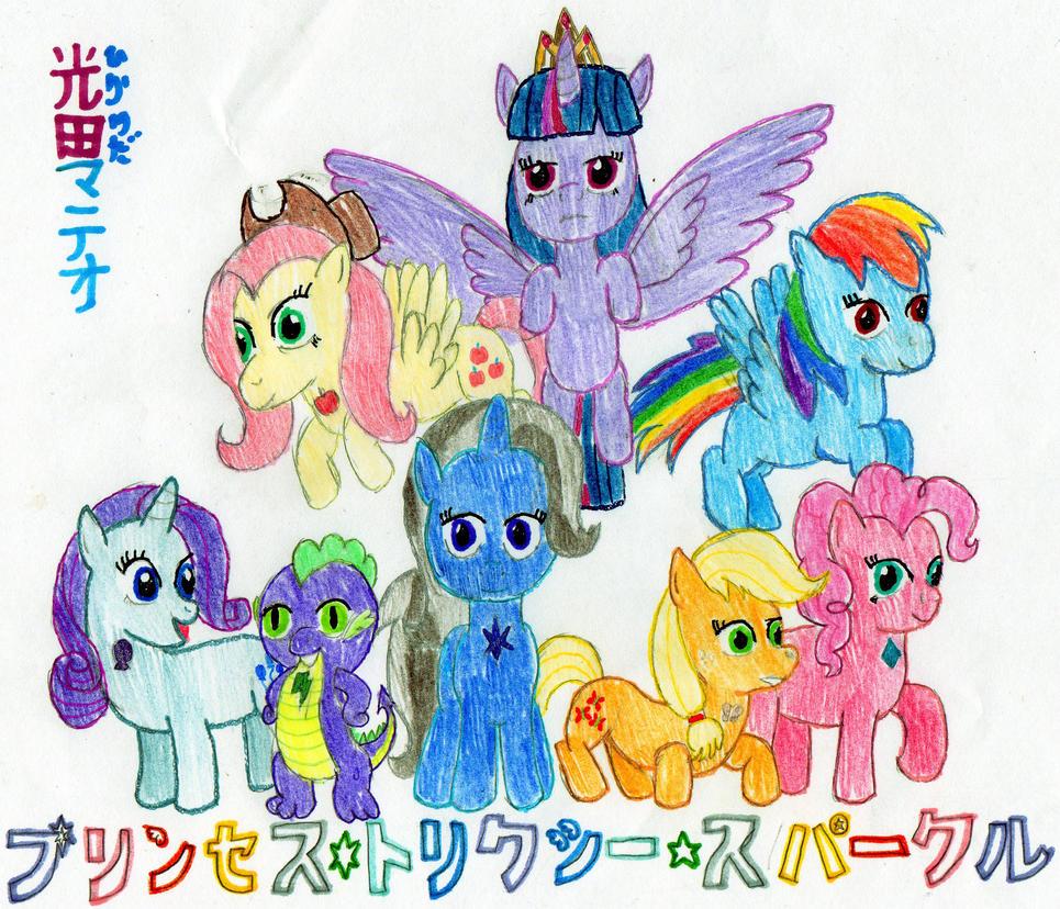 Princess Trixie Sparkle Fan Art by DBCDude01