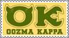 OK Stamp by 0-MidnightBioshock-0