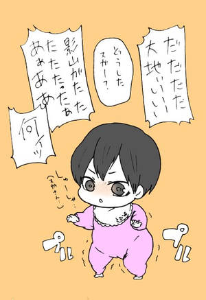 Ashland's song - Baby!Kageyama x Father!M!Reader by Mikorin-kun on