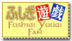 Fushigi Yuugi Fan Stamp by Ranefea