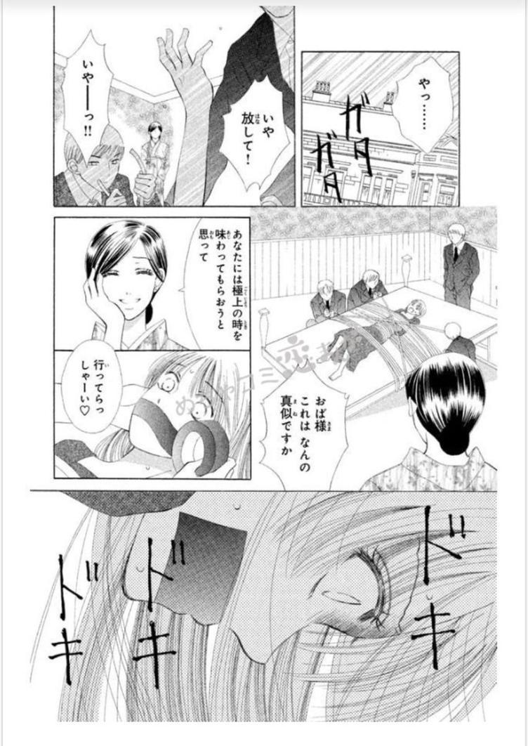 Bondage manga