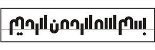 Bismillah04 by rakhtaviz