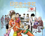 Japanese Red Cross Society RuN