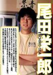 Eiichiro Oda by Mari945