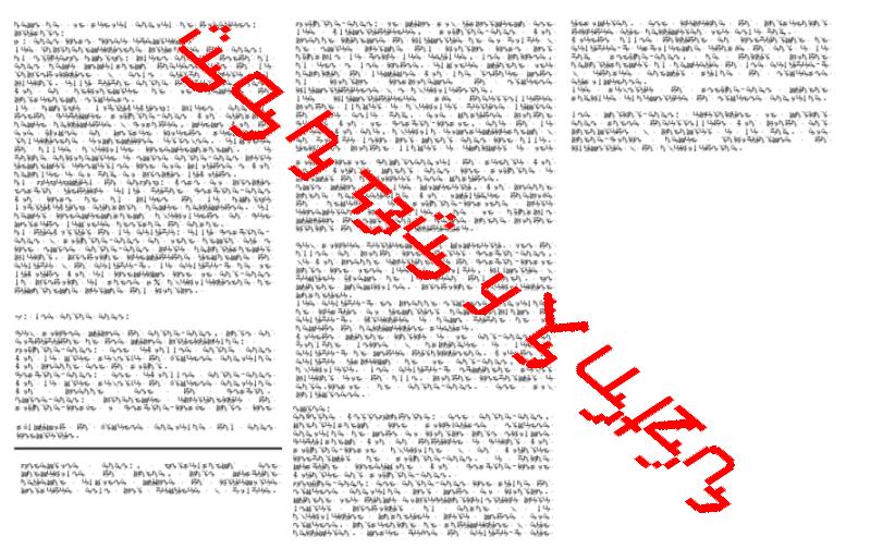 Texto censurado en idioma dussiano por Jakeukalane