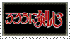 Rurouni Kenshin Stamp by 0Heartless0