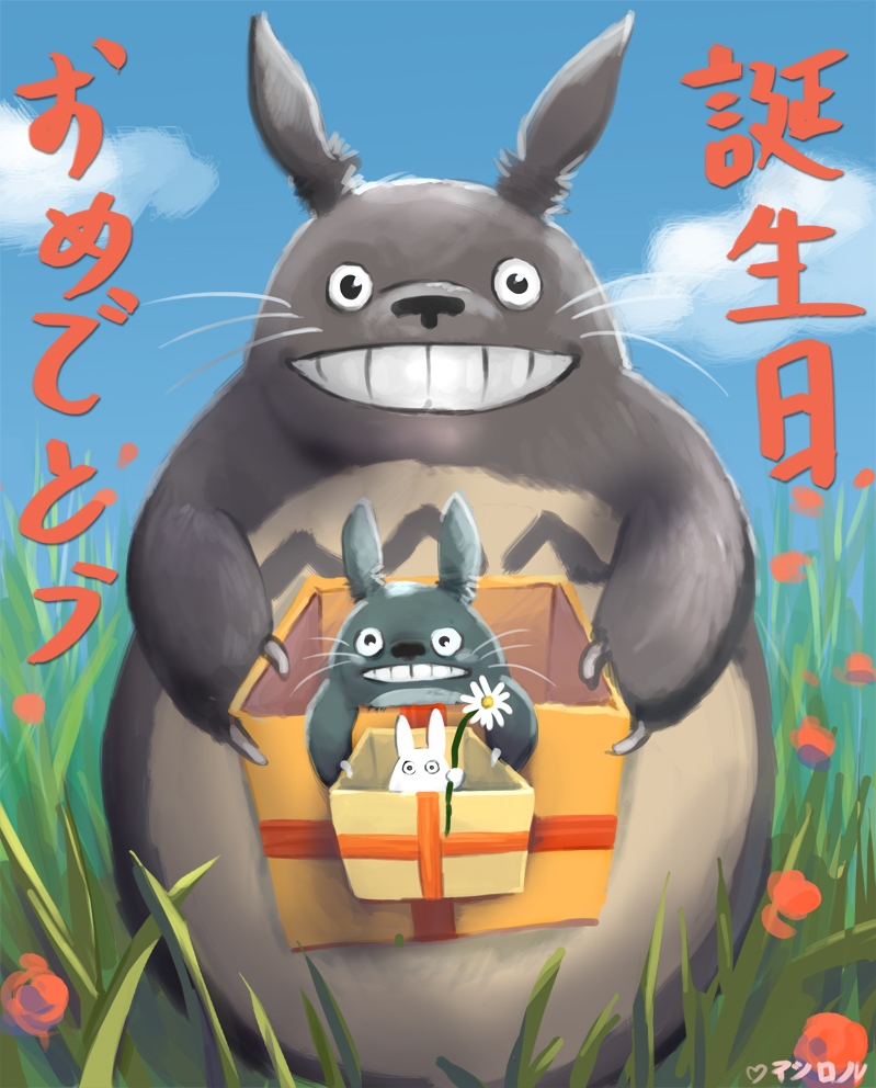 Totoro Wishes you a Happy Birthday by AldaRana on DeviantArt – Totoro Birthday Card