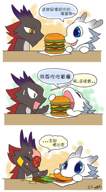 Dragonbro strips 1- Hamburger
