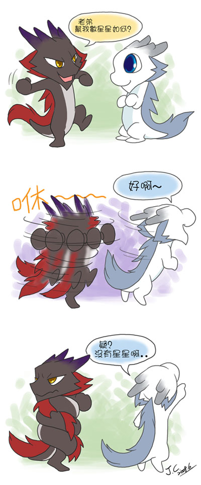 Dragonbro strips 2- The smack by J-C