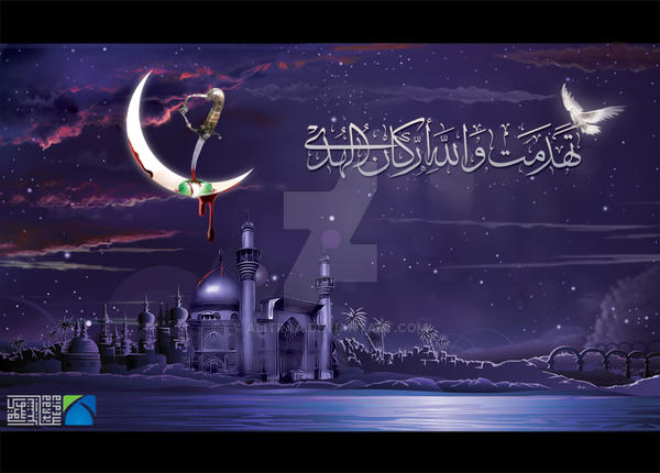 Non Muslim Perspective On The Revolution Of Imam Hussain: The Martyrdom Of Imam Ali AS By Alitraa On DeviantArt
