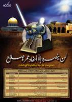 alaqsa postar by eyadz