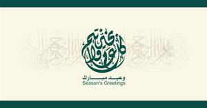 eid mobarak 03