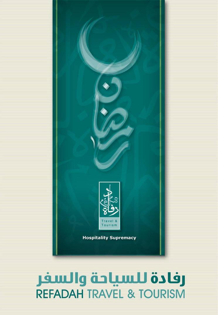 Ramadan Kareem - Refadah
