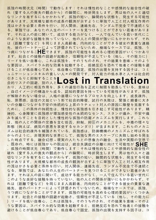 Lost in Translation