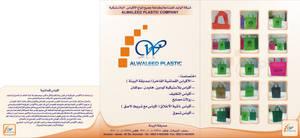 Alwaleed Folder