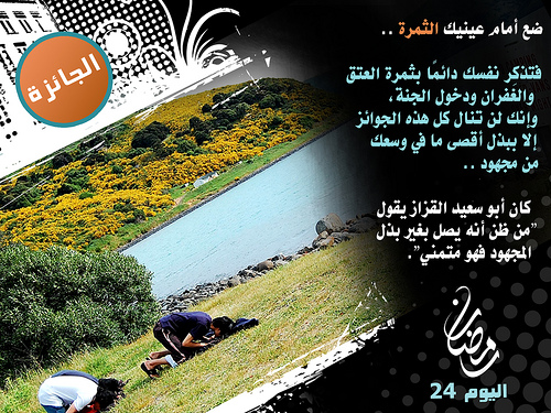 Ramadan 24 by muslim2proud