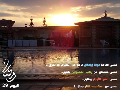 Ramadan 29 by muslim2proud