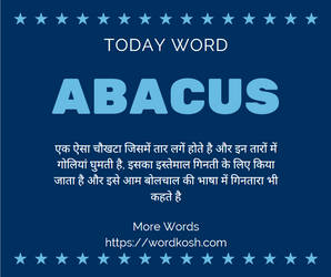 Abacus Meaning Hindi