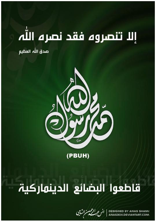 To my Prophet PBUH by anasbox