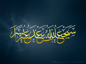 Allah will ...