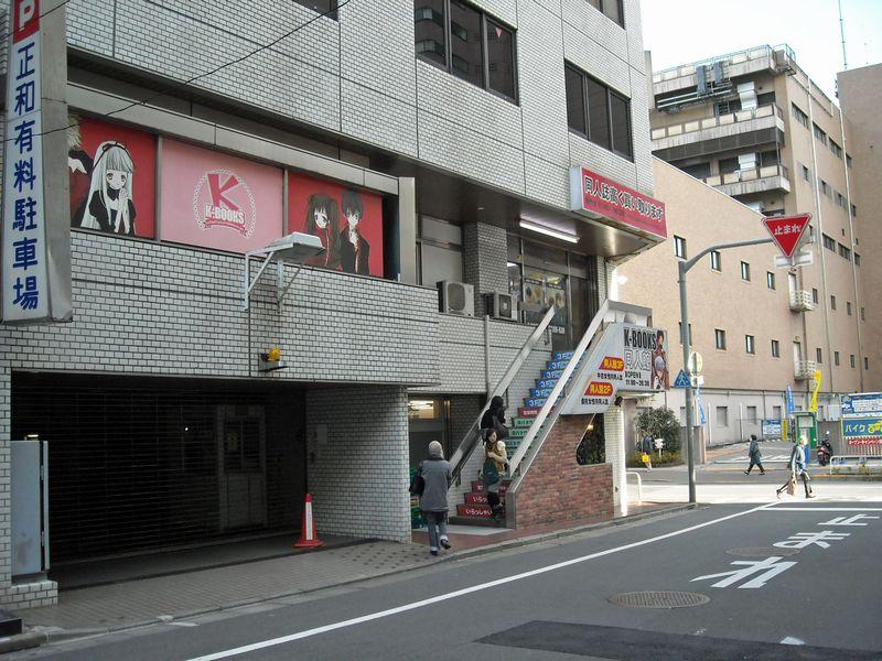 IKEBUKURO OTOME ROAD GUIDE 7 by fujihayabusa