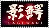 Kagewani Stamp by waningmoon7