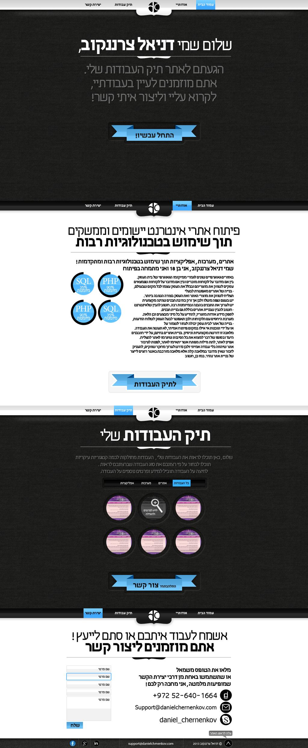 Site Web Developer Portfolio by amir-barzilay on DeviantArt