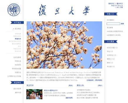 Fudan University Website V2