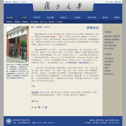 Fudan University Website V3 - Content