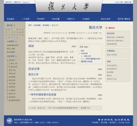 Fudan University Website V3 - Wiki