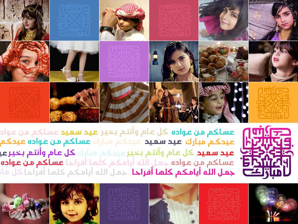 Eid 14 by naif9