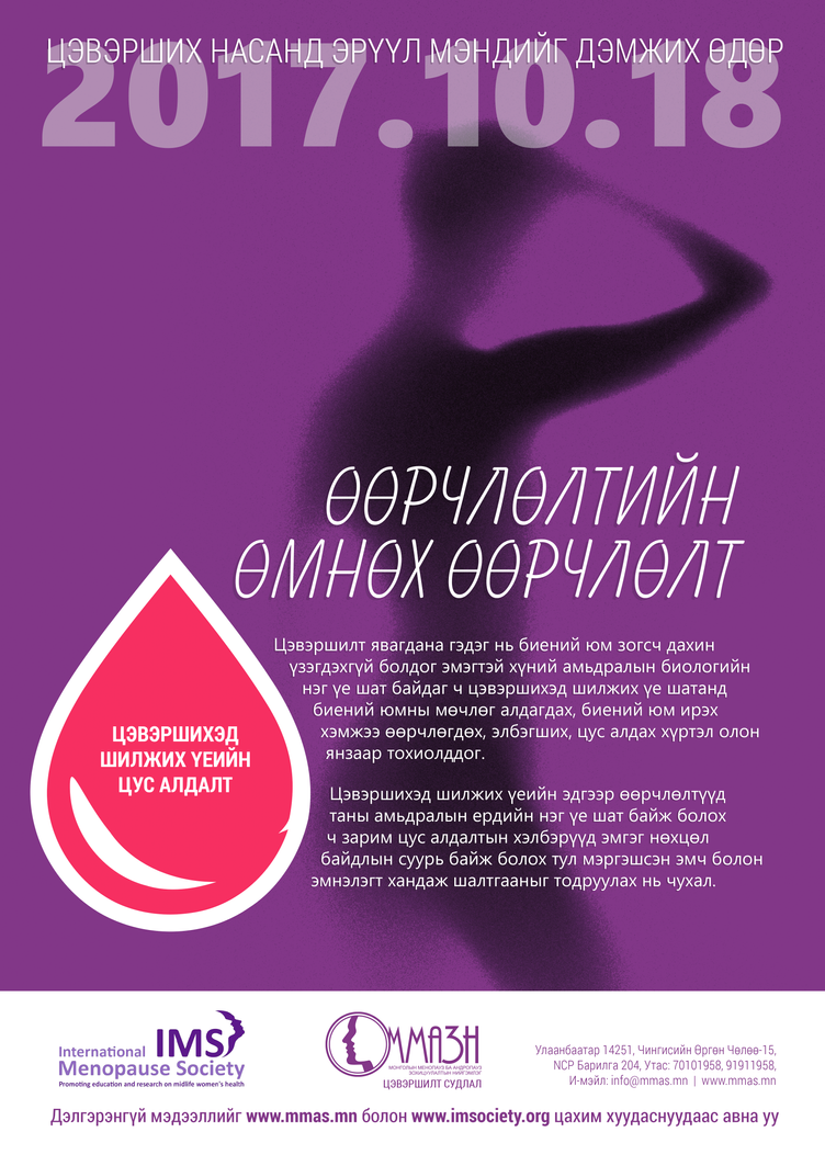 World Menopause Day POSTER (Mongolia) by gansukh