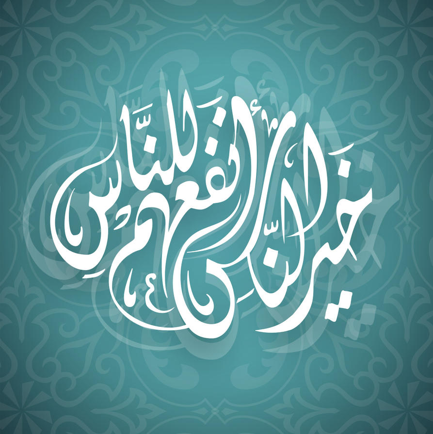 Islamic Calligraphy By 3esawy On Deviantart
