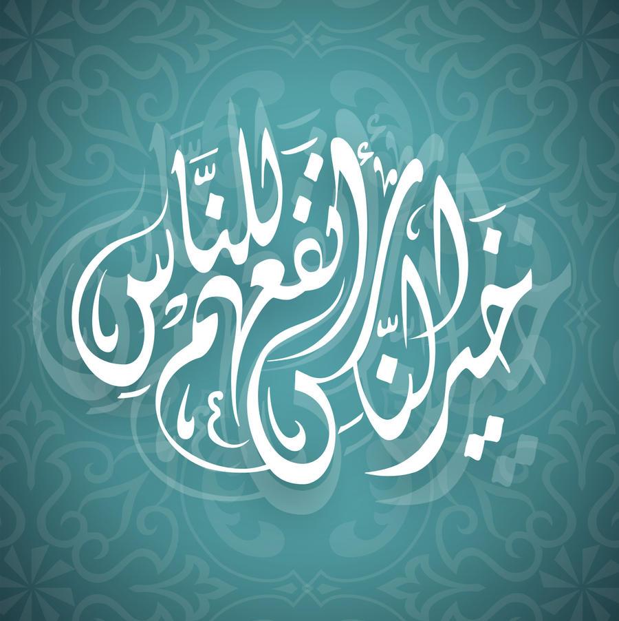 islamic calligraphy by 3esawy traditional art typography calligraphy ...