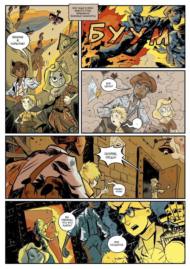 Dike - page 1 by 6vedik