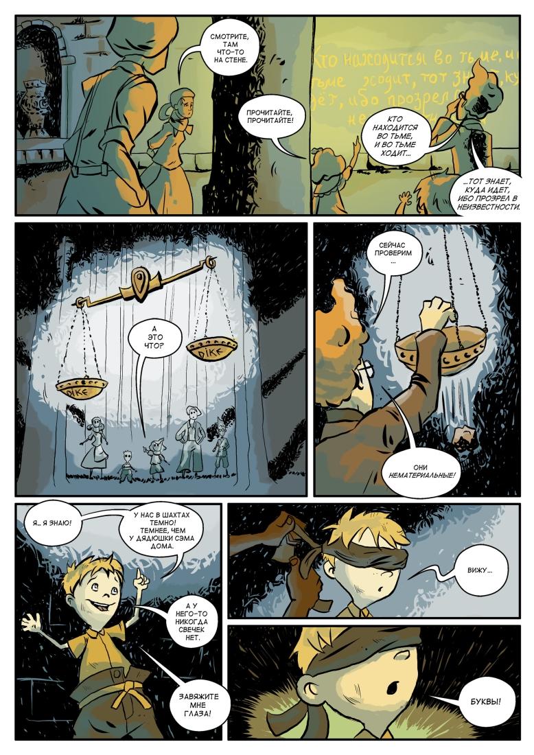 Dike - page 3 by 6vedik