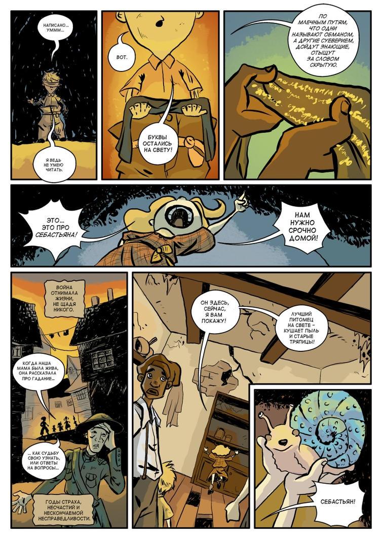 Dike - page 4 by 6vedik