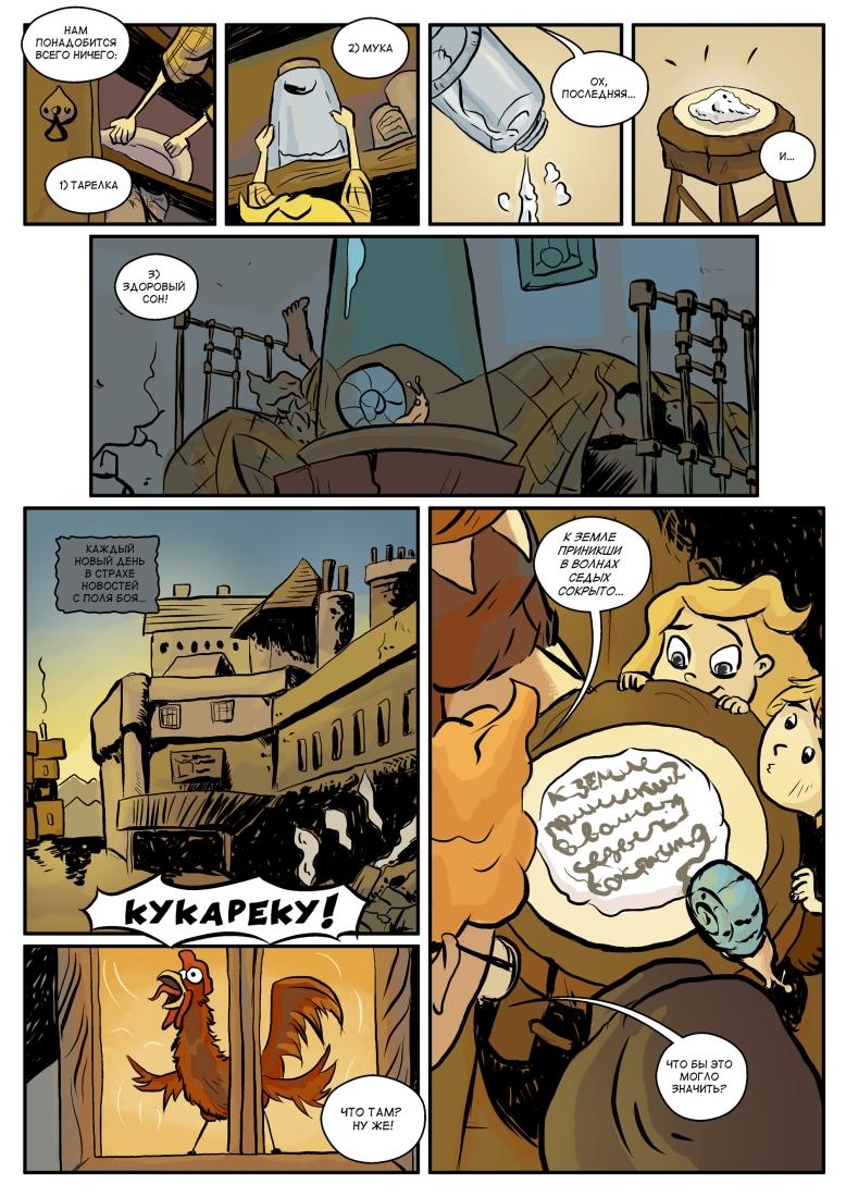 Dike - page 5 by 6vedik