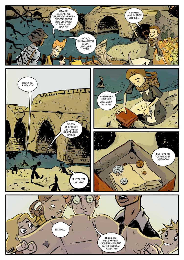 Dike - page 6 by 6vedik