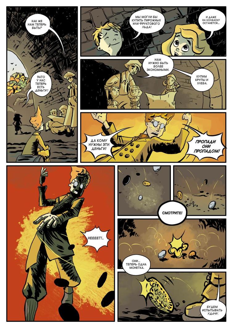 Dike - page 7 by 6vedik